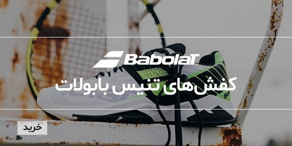 کفش تنیس بابولات