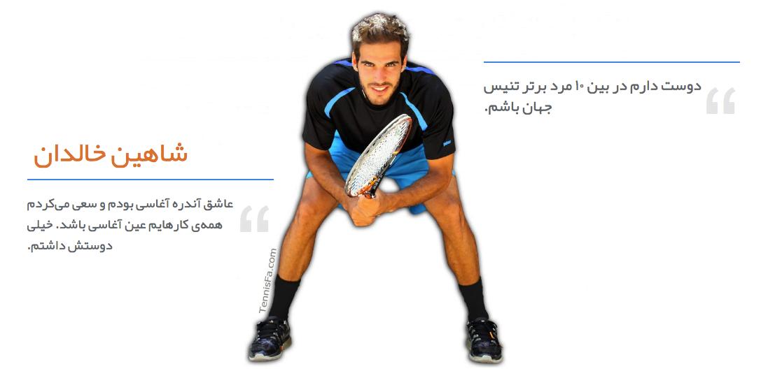 شاهین خالدان تنیسباز ملیپوش اهل اصفهان