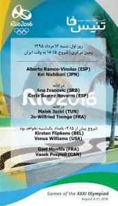 برنامه روز اول بازیهای تنیس المپیک ریو در زمین مرکزی