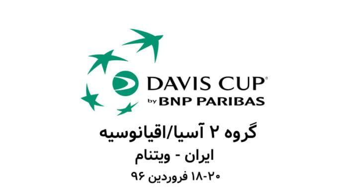 میزبانی دیدار ایران و ویتنام در دور پلىآف رقابتهاى جام دیویس گروه ٢ آسیا/اقیانوسیه به اصفهان رسید