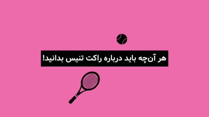 راهنمای انتخاب راکت تنیس؛ نکاتی که پیش از خرید راکت تنیس باید بدانید