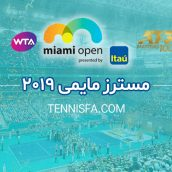 معرفی رقابتهای تنیس مسترز مایمی + جداول مسابقات