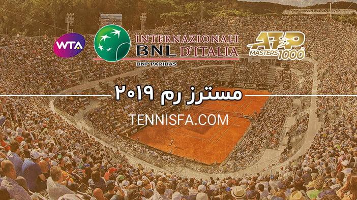 معرفی مسابقات تنیس مسترز رم ۲۰۱۹ + جداول بازیها
