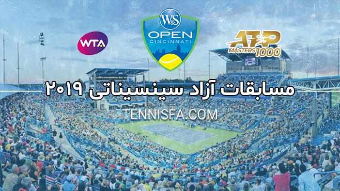 معرفی مسابقات تنیس مسترز سینسیناتی ۲۰۱۹ + جداول مسابقات