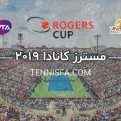 معرفی مسابقات تنیس مسترز کانادا ۲۰۱۹